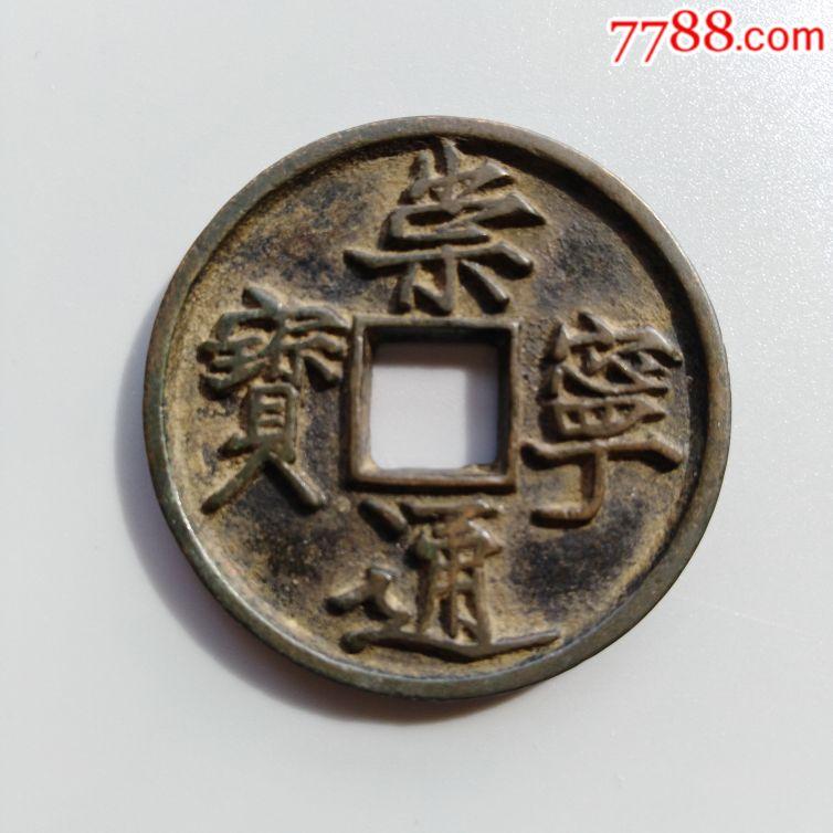 崇宁通宝/梯背母钱/极美品(au19898443)_