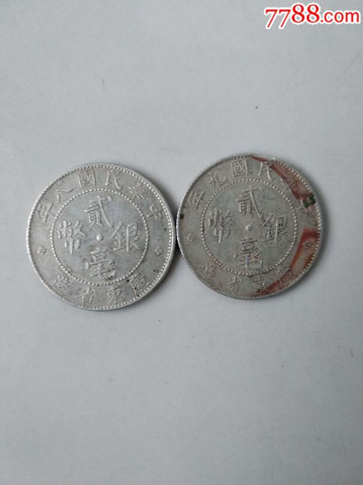 中华民国!二毫银币,保老保真(au19899261)_