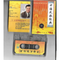中国民歌经典(au19906576)_7788旧货商城__七七八八商品交易平台(7788.com)