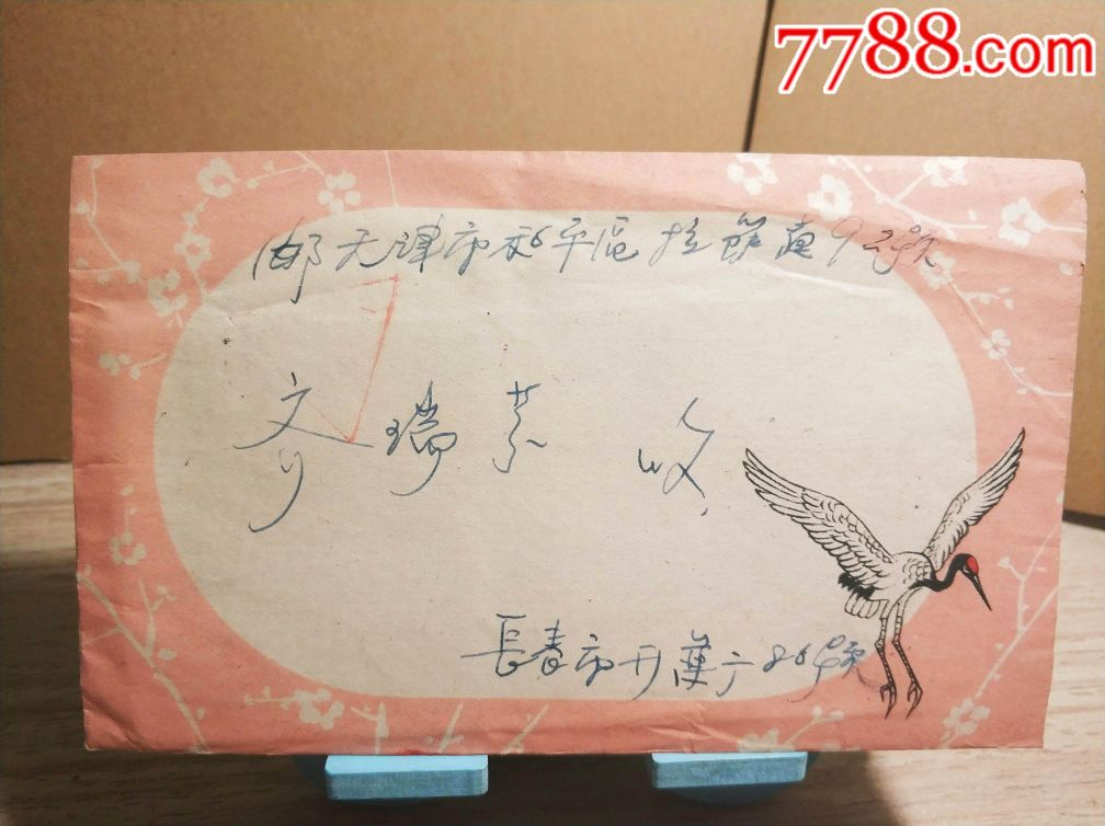 1963年美术封—仙鹤,军邮三角戳,长春寄天津,带内信(au19908313)_