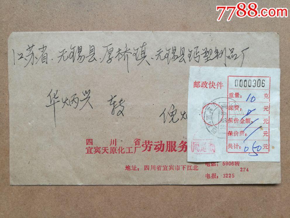 六格式快件封(�N24分�]票)(au19911712)_