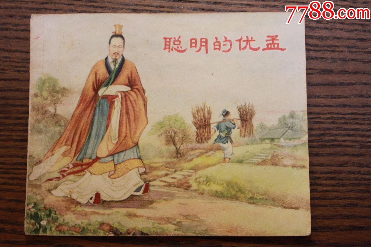 聪明的优孟【老版系列】(au19913880)_
