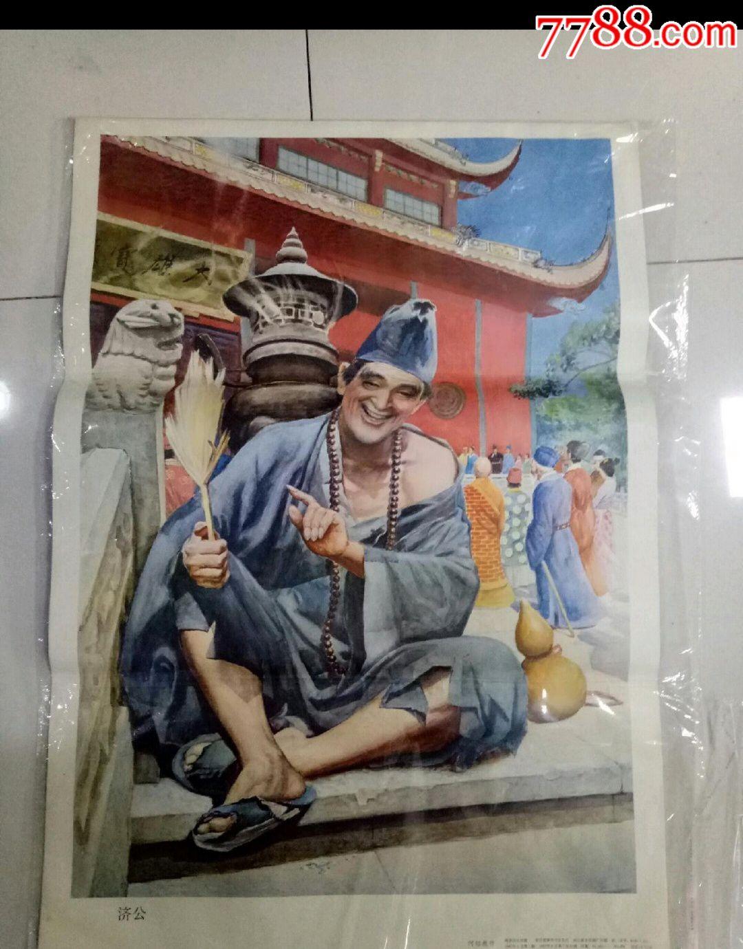 稀少精品活佛济公年画(au19917528)_