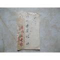 老信封,帖1分,2..(au19920065)_