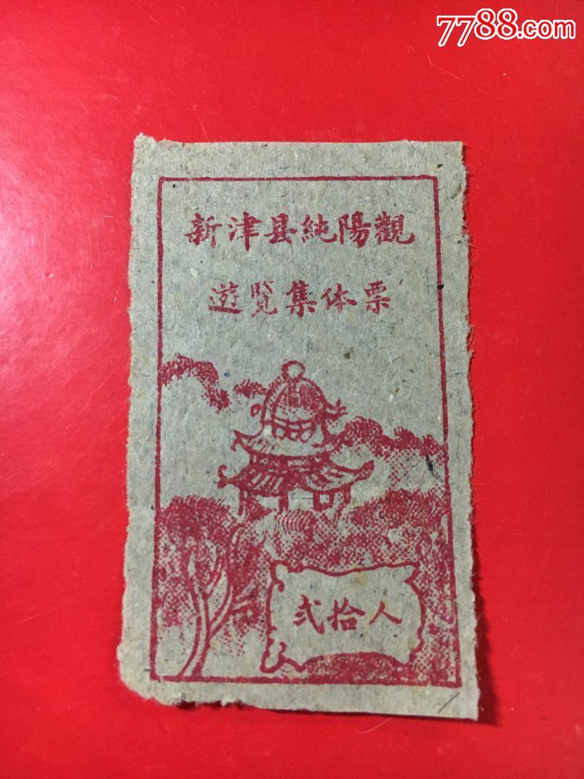 四川省新津县【纯阳观】游览集体票【20人】(au19926186)_