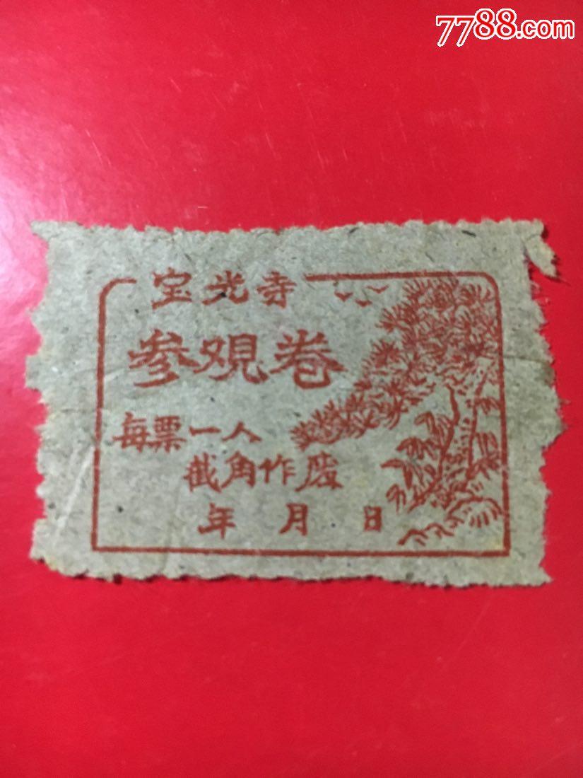 【宝光寺】参观卷(au19926206)_