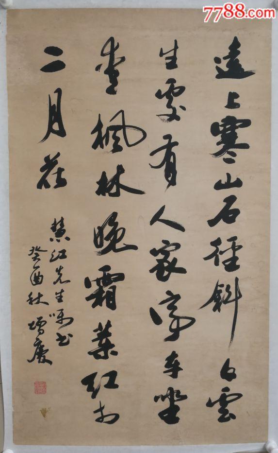 邢增庆精品书法尺寸90×54终身保真,不满意包退!(au19927712)_