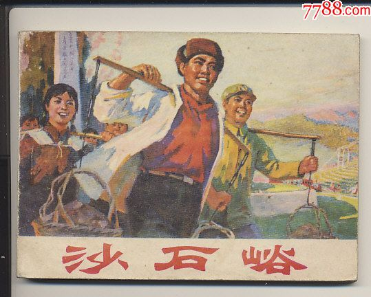 沙石峪(�r�I大寨版)(au19929740)_