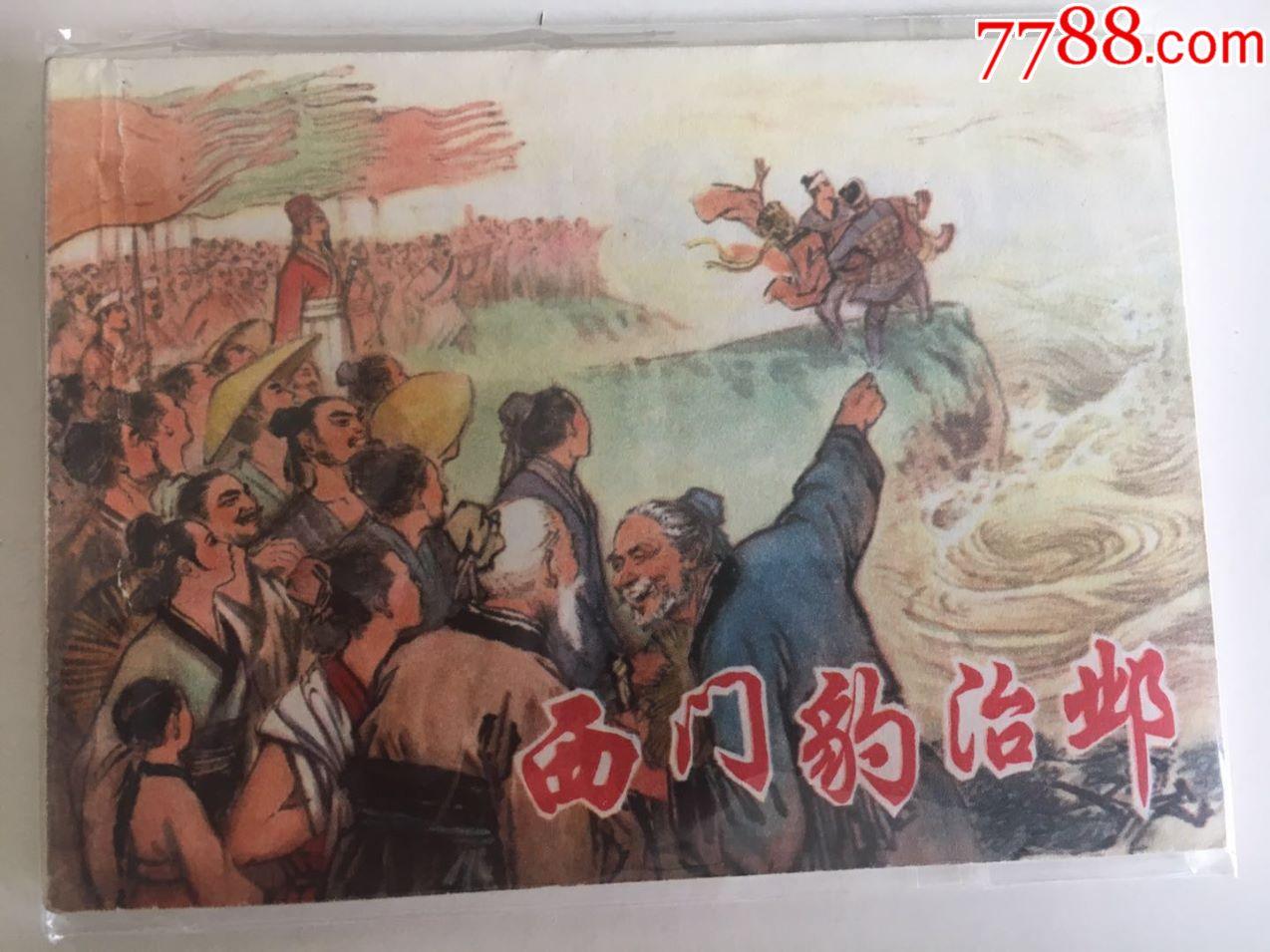 西门豹治邺富顺镇初中三台县图片