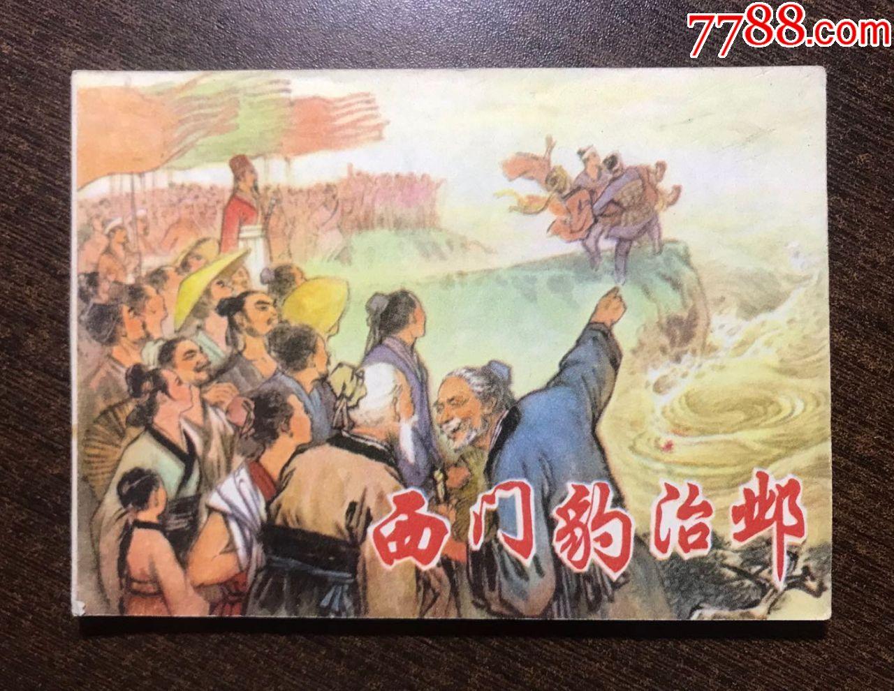 西门豹治邺文凭当兵能22岁初中图片