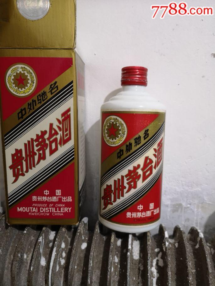 93年茅台酒瓶(au19934854)_