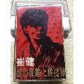 崔健--新成长路上的摇滚(au19938838)_7788旧货商城__七七八八商品交易平台(7788.com)