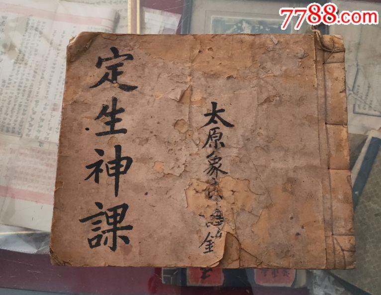 绝版收抄本测字命理古书一厚册(au19941333)_