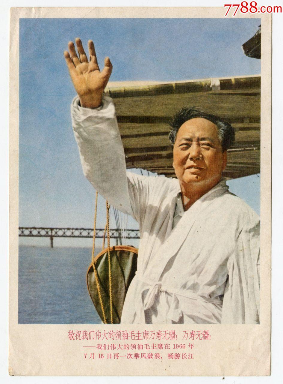 毛主席在1966年7月16日再一次乘风破浪,畅游长江(126mm*176mm)(au19947870)_