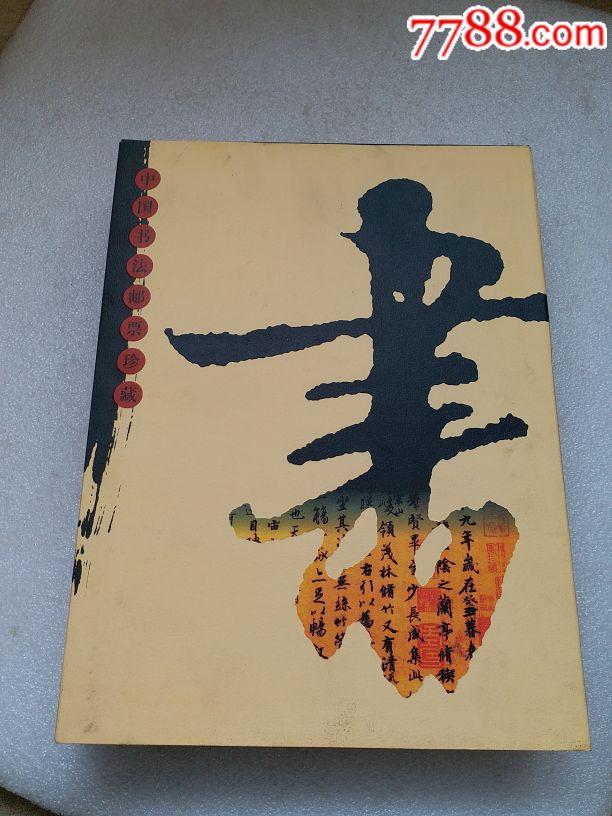 中����法�]票珍藏(au19950581)_