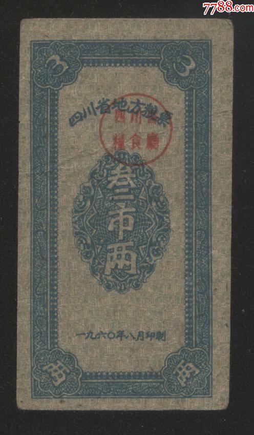 1960年的四川省地方粮票叁市两--包真(au19950973)_