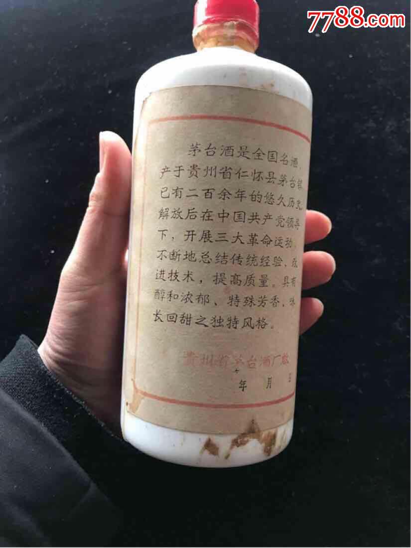 69年茅臺酒存世稀少投資佳品_價格13195元_第3張_