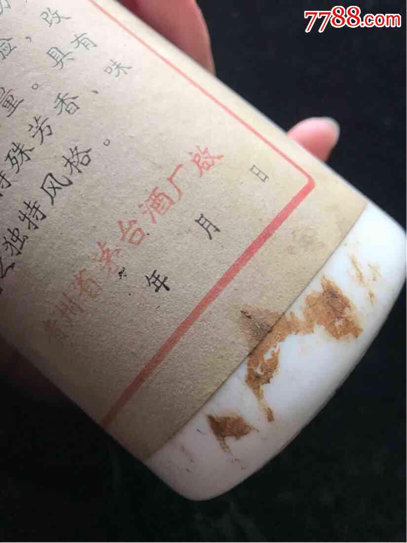 69年茅臺酒存世稀少投資佳品_價格13195元_第4張_