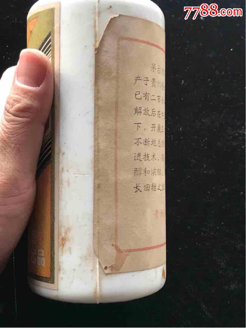69年茅臺酒存世稀少投資佳品_價格13195元_第9張_