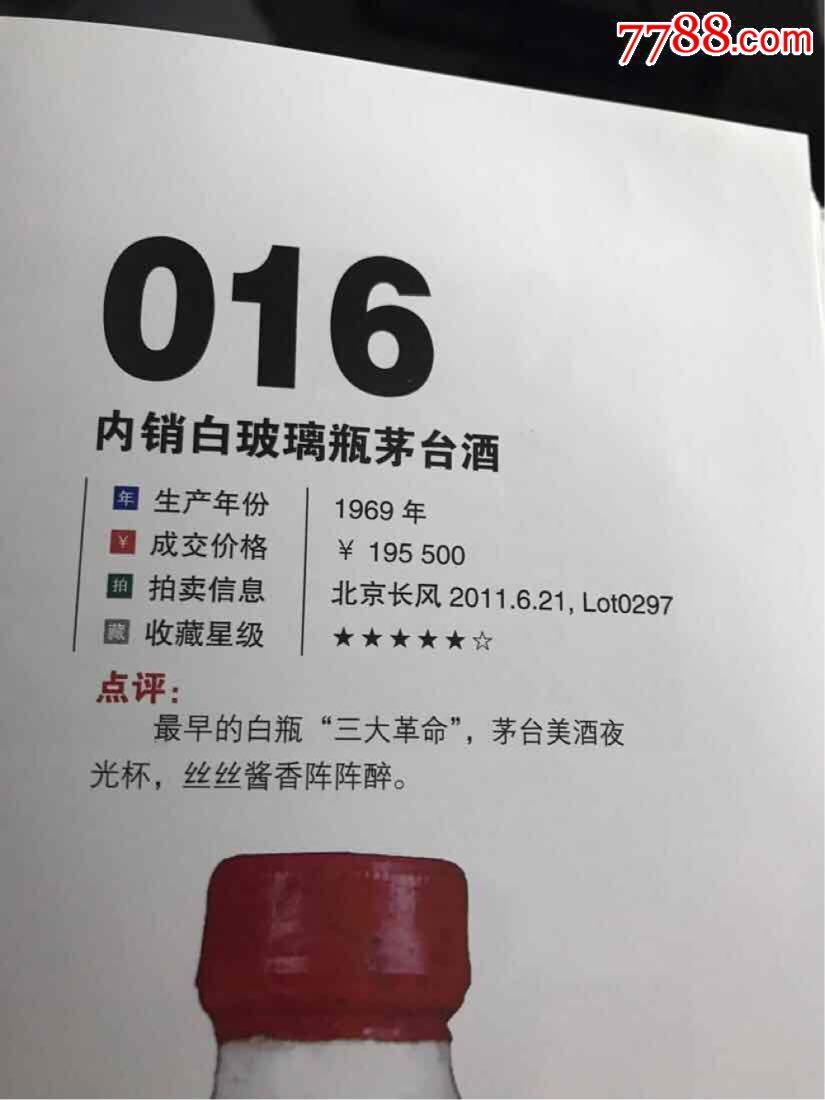 69年茅臺酒存世稀少投資佳品_價格13195元_第16張_