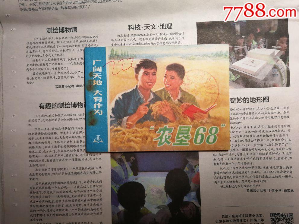 农垦68(系列大缺本)(au19961571)_
