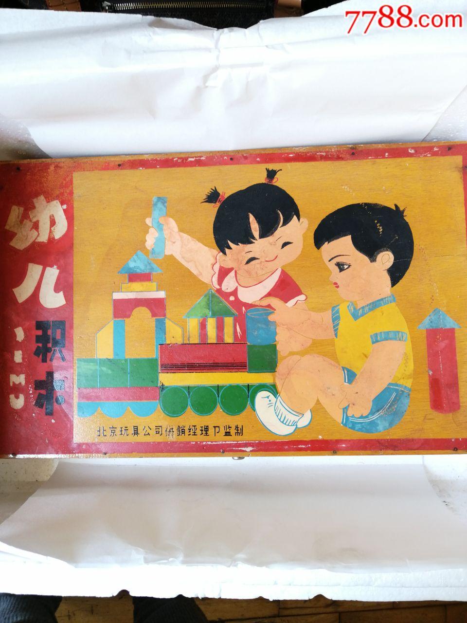70年代儿童玩具,积木一套(au19964364)_