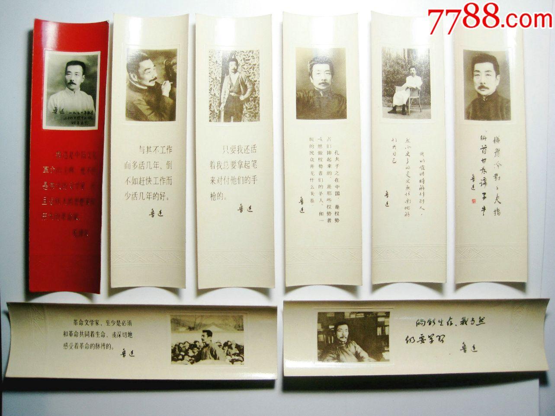 【�迅照片-毛主席�Z�和�迅名言】文革前期六十年代老���(一套8��)!很少�!(au19971363)_