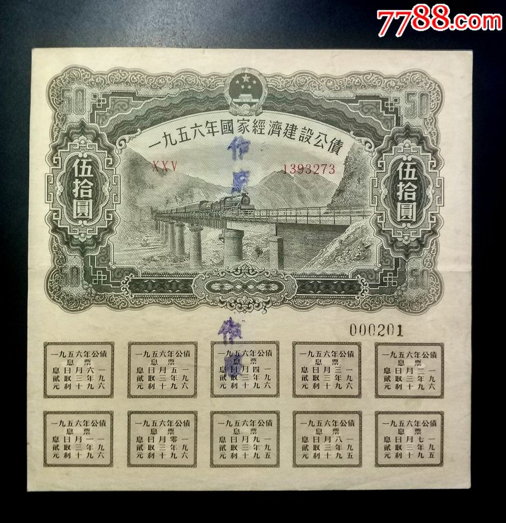 1956年国家经济建设公债伍拾圆50元全息实票一枚(au19972764)_