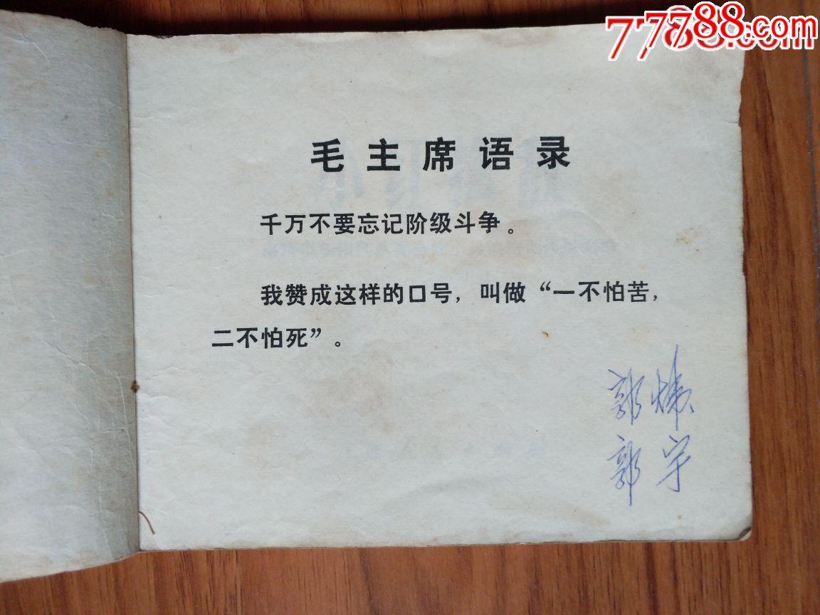 小红擒敌(缺本)_价格10元_第4张_