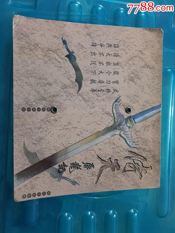 小虎�倚天原版卡��(au19979056)_