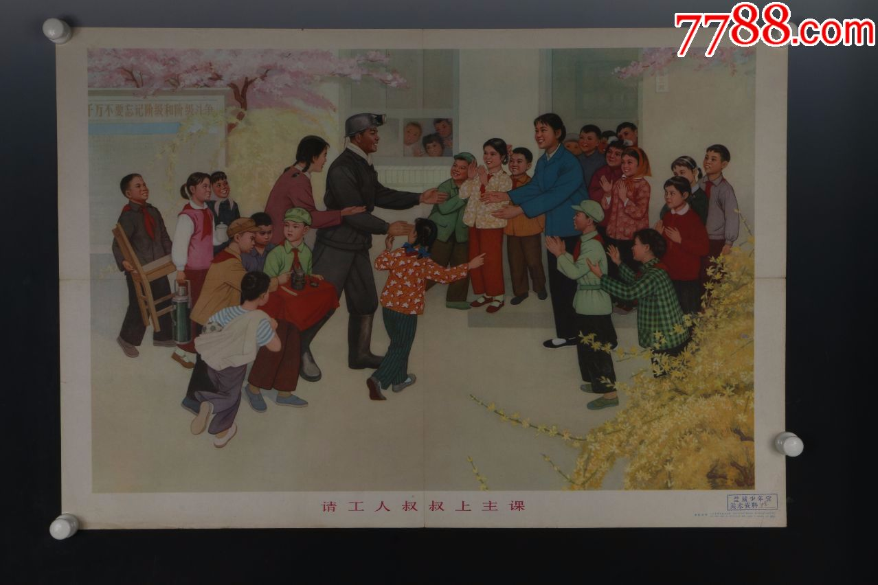 1977年出版宣�鳟�《常�J��作-�工人叔叔上主�n》保真(au19989497)_