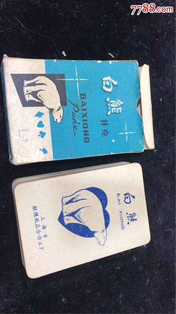 白熊扑克(au19990758)_