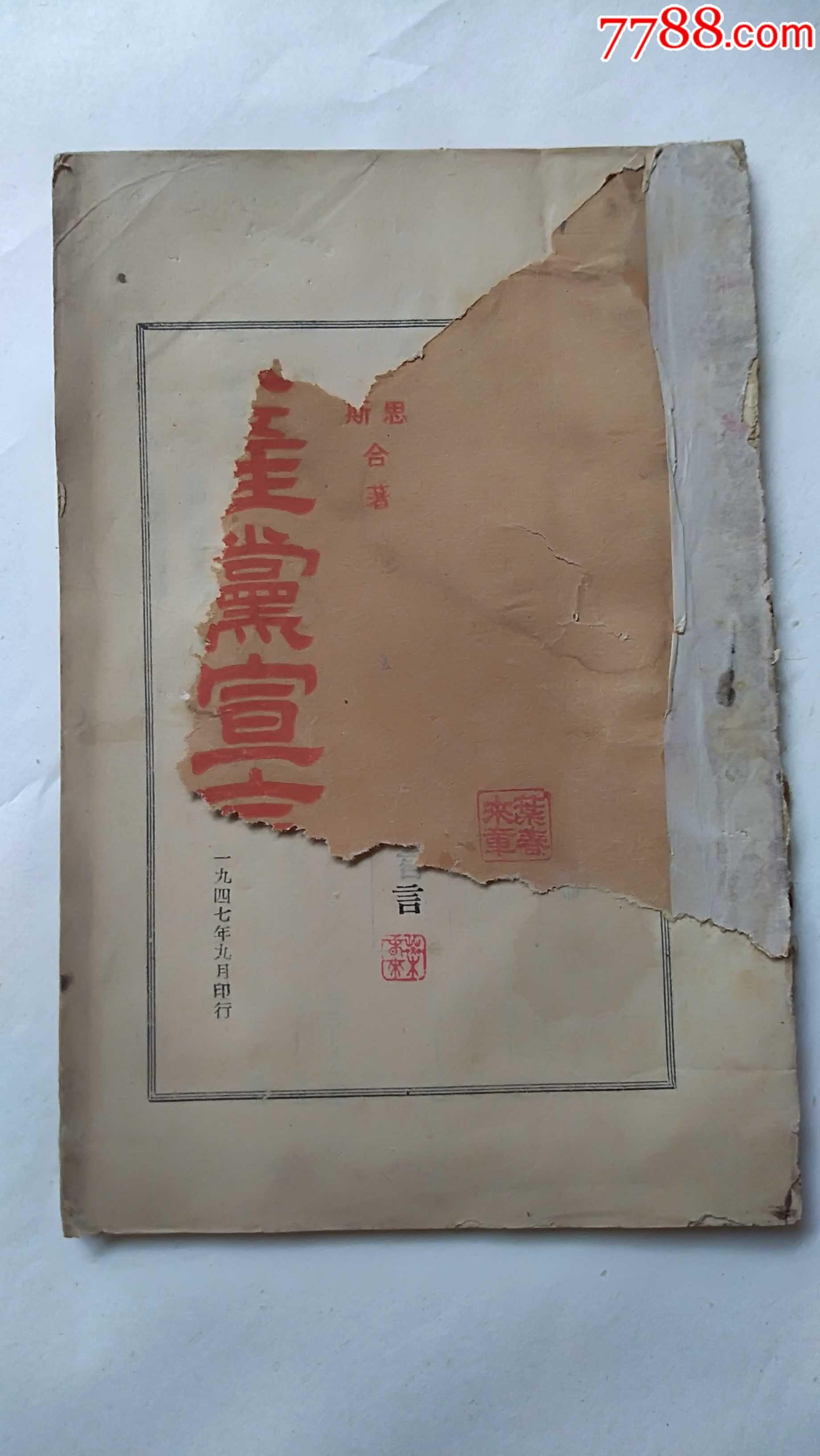 1947年解放出版社出版博古校�g的《共�a�h宣言》(au19997032)_