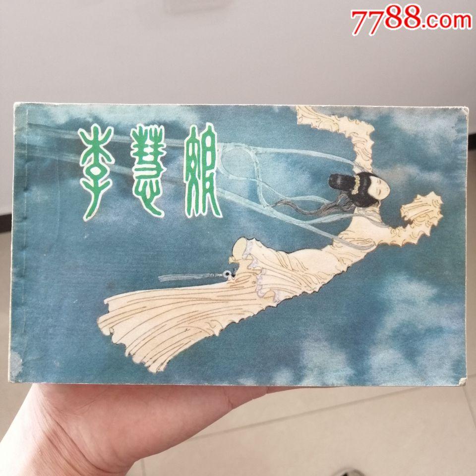 《李慧娘》品相自定(au20001463)_
