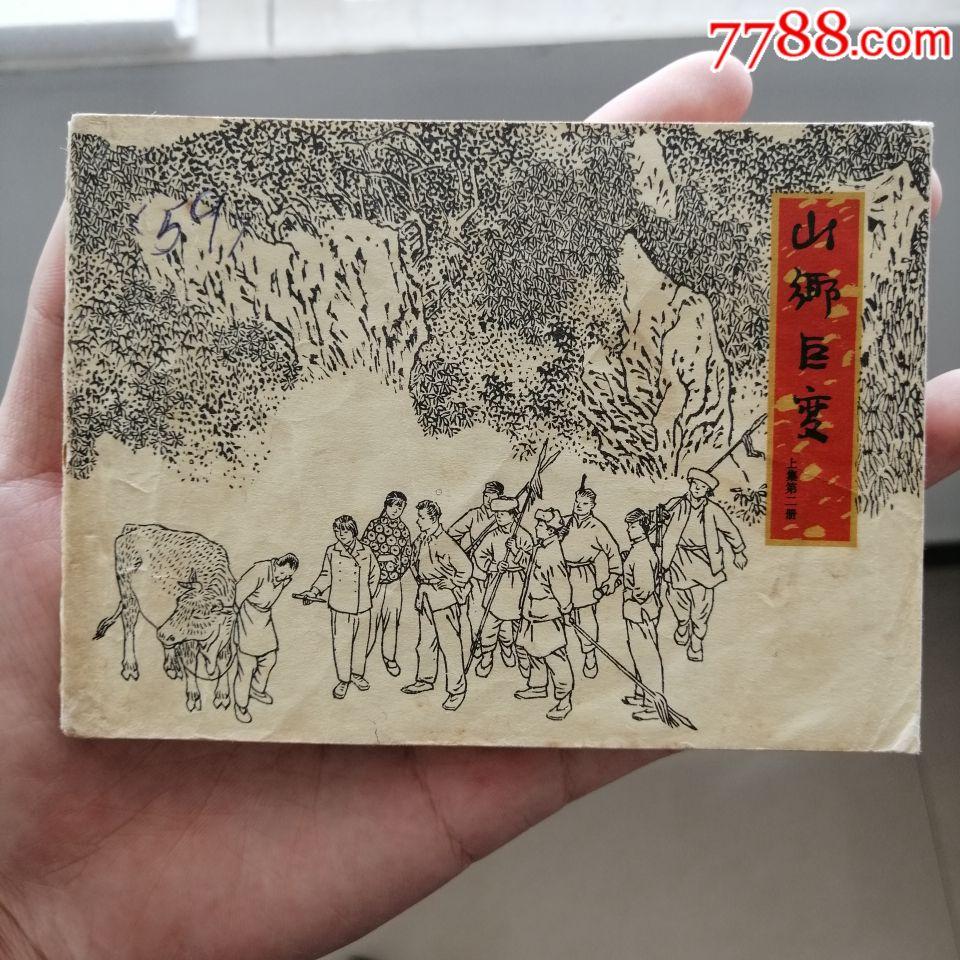 《山�l巨�》品相自定(au20001473)_