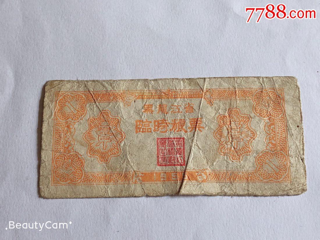 黑龙江临时粮票(au20010261)_