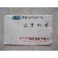 航空信封,1965年,有投�f�T章,�N10分花卉�]票