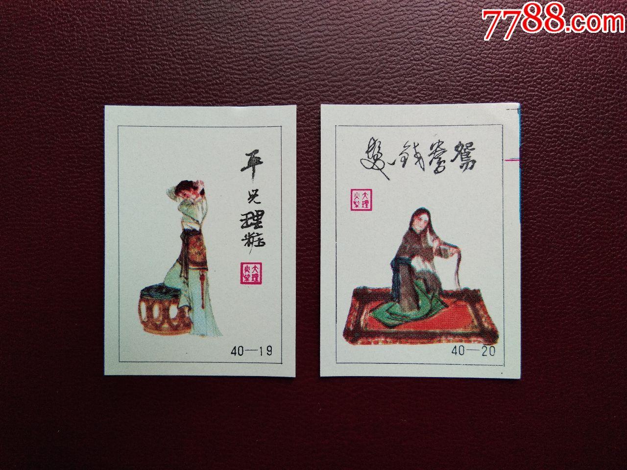 《石头记人物画》----刘旦宅作品,40枚整套火柴盒贴花