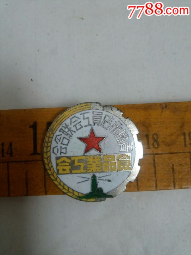 青�u市店�T工���合��食品�I工��章(au20014042)_