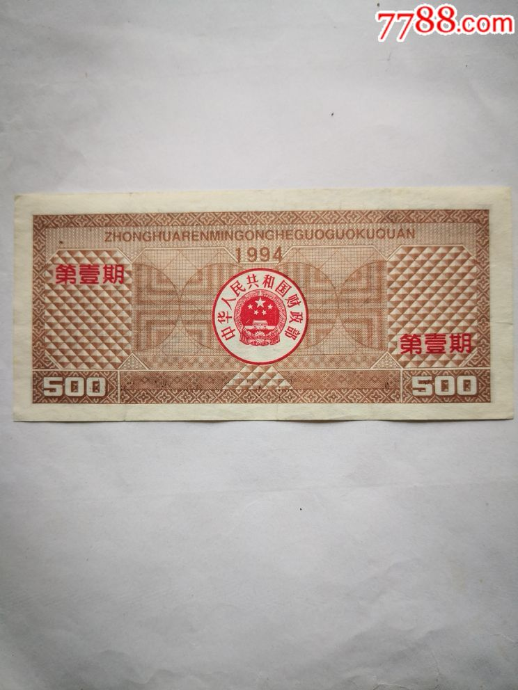 94年500元。。。特稀少品种_价格1505元_第2张_