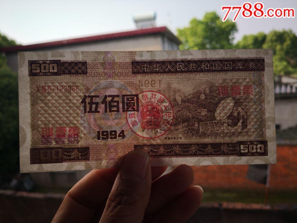 94年500元。。。特稀少品种_价格1505元_第3张_