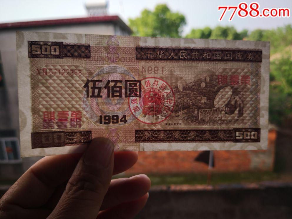 94年500元。。。特稀少品种_价格1505元_第4张_