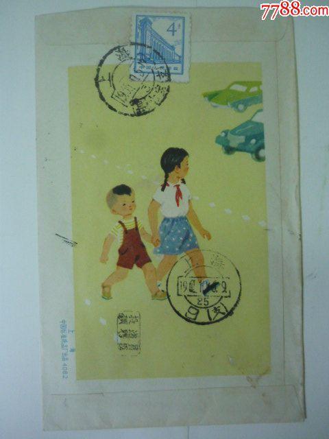 """儿童背图封,销""""上海-七宝""""戳(au20016190)_"""
