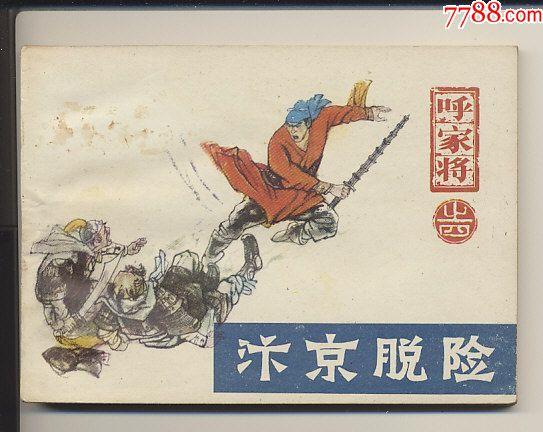 汴京脱险(au20017025)_