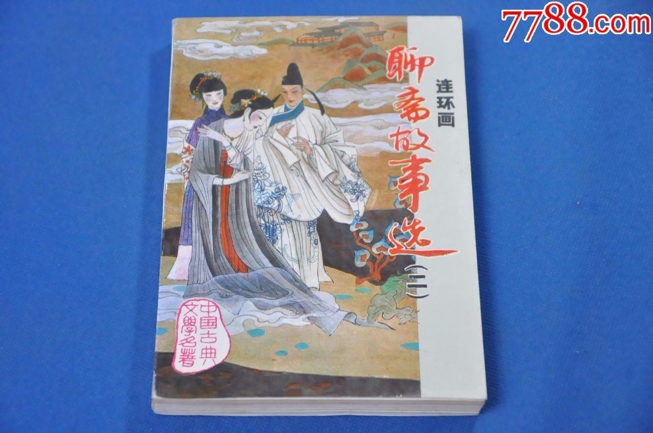 聊�S故事�x(二)――上海人民美�g出版社(au20017143)_