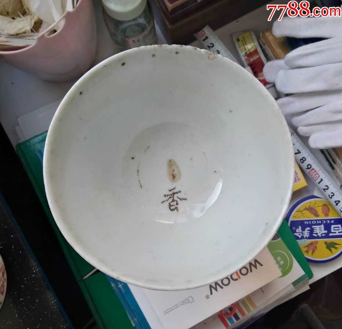 盖与碗(轻微磕可见两条短线)_价格32元_第2张_