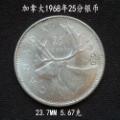 加拿大1968年25分银币23.7MM5.67克(终身保真,假一赔十)(zc20037965)_7788收藏__收藏热线