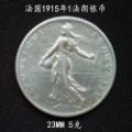 法国1915年1法朗银币23MM5克(终身保真,假一赔十)(zc20037966)_7788收藏__收藏热线