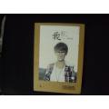 我们,段林希首张国语EP,全新(au20037970)_7788收藏__收藏热线
