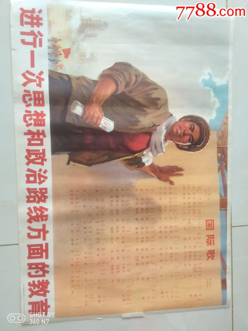 ���_文革宣�鳟�(au20040929)_